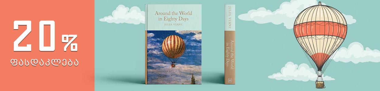 Gift & Accessories - Around the world