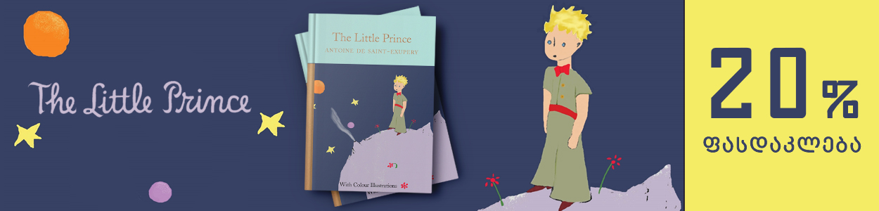 Collectors Library - Little Prince