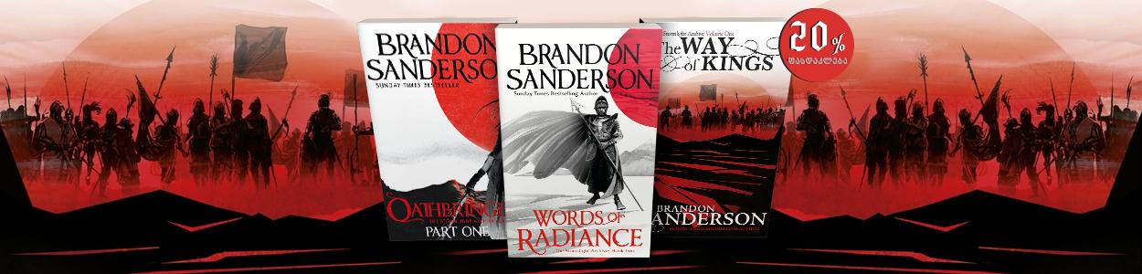 Main page - brandon sanderson 2