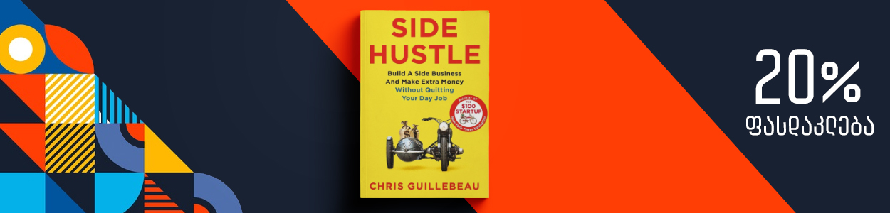 Main page - side hustle