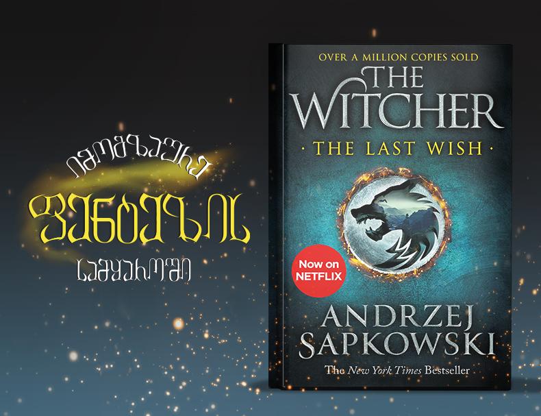 The Witcher – A. Sapkowski