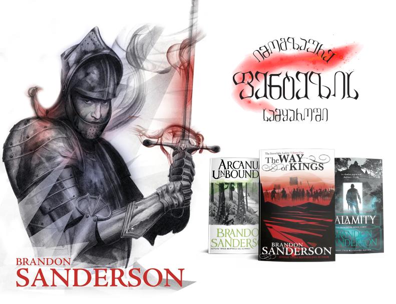 Brandon Sanderson – American Author Of Epic Fantasy